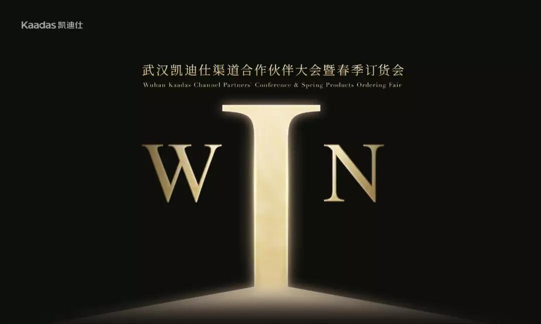 2019武汉凯迪仕渠道合作伙伴大会圆满召开!
